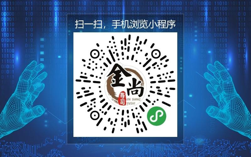 金尚寿司料理XC047
